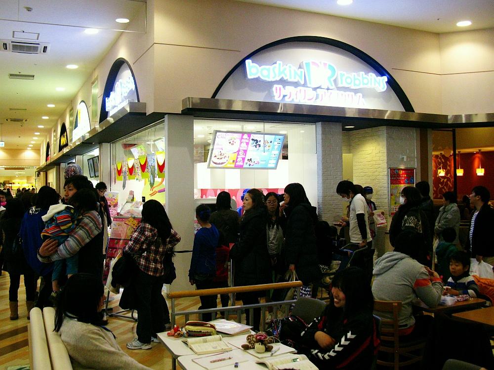2013_01_05 名古屋ドームイオン:サーティワンアイス (2)