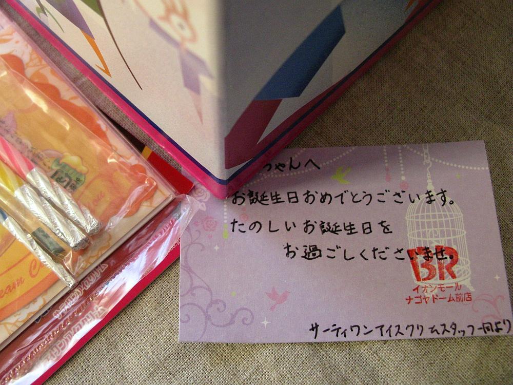 2013_01_05 名古屋ドームイオン:サーティワンアイス (9)