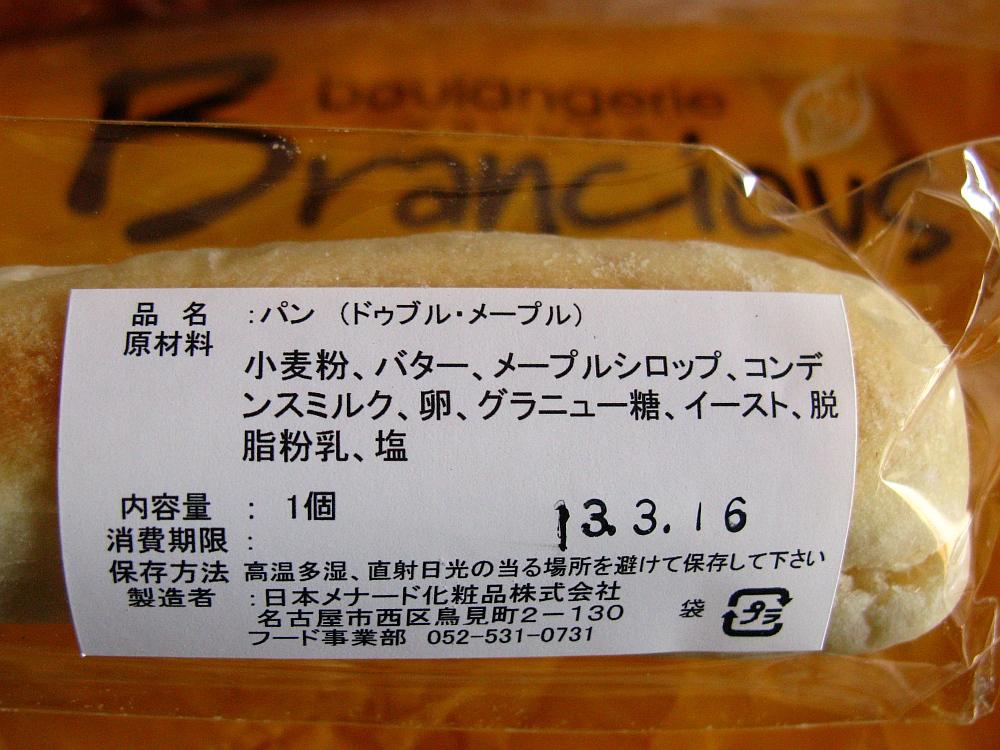 2013_03_16 栄:ブランシャス (4)