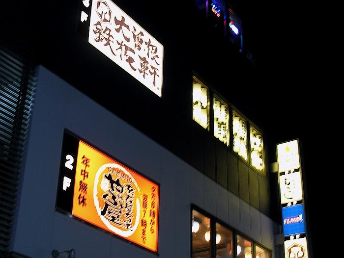 2013_01_15 大曽根鉄板軒 (5)