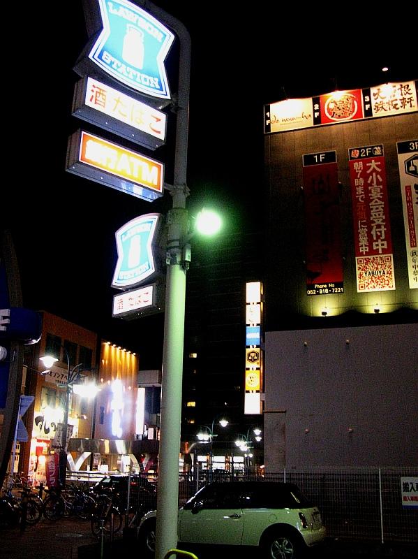 2013_01_15 大曽根鉄板軒 (2)