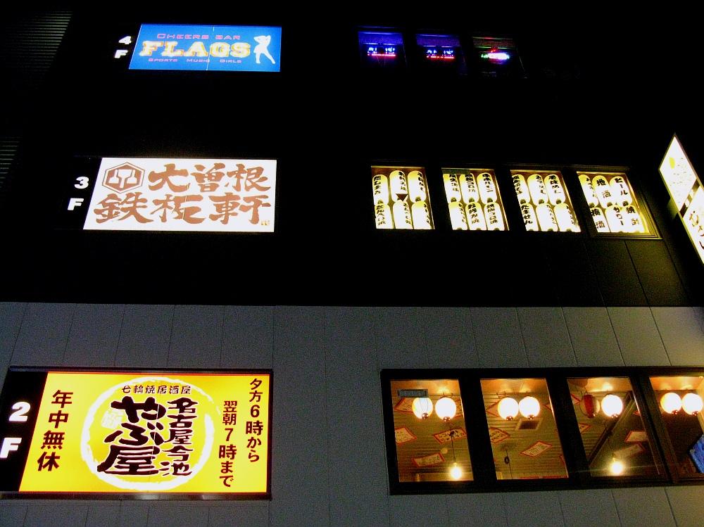 2013_01_15 大曽根鉄板軒 (4)