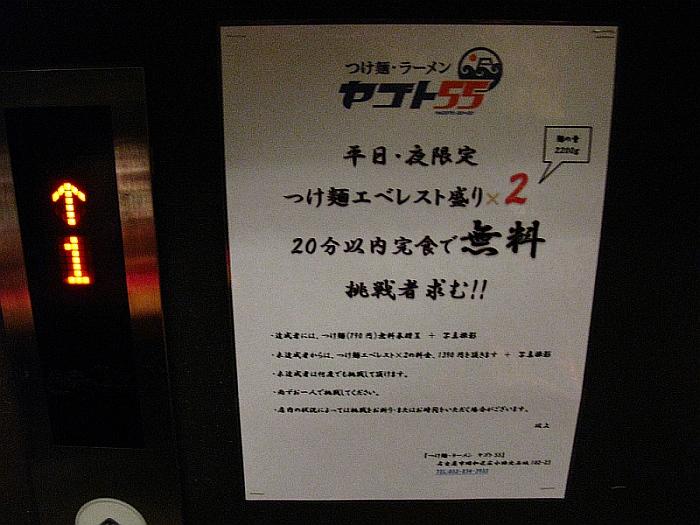 2013_01_15 大曽根鉄板軒 (7)