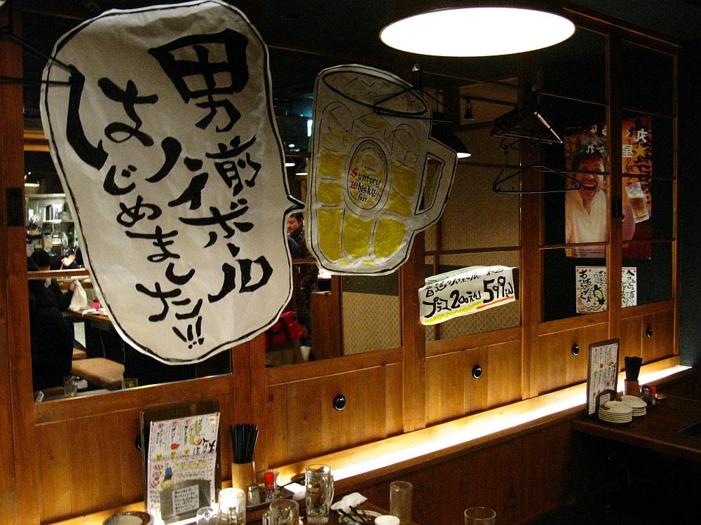 2013_01_15 大曽根鉄板軒 (9)