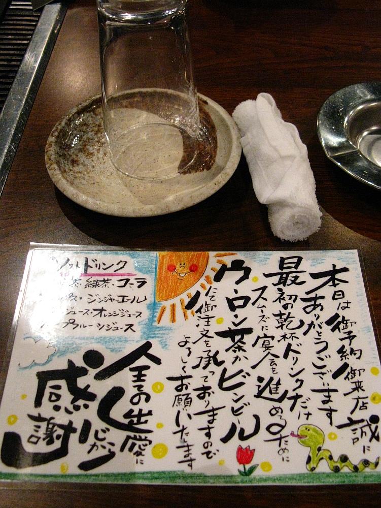 2013_01_15 大曽根鉄板軒- (17)