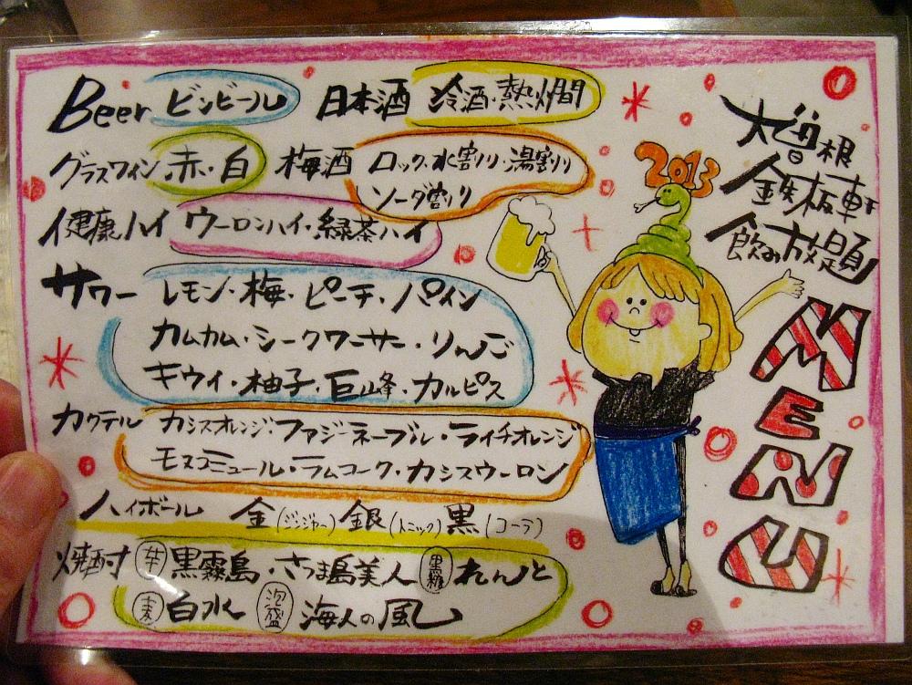 2013_01_15 大曽根鉄板軒- (18)