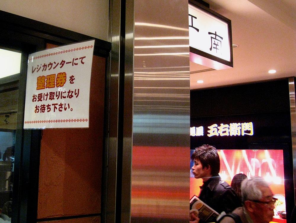 2013_01_19 名駅:江南ラーメン (6)