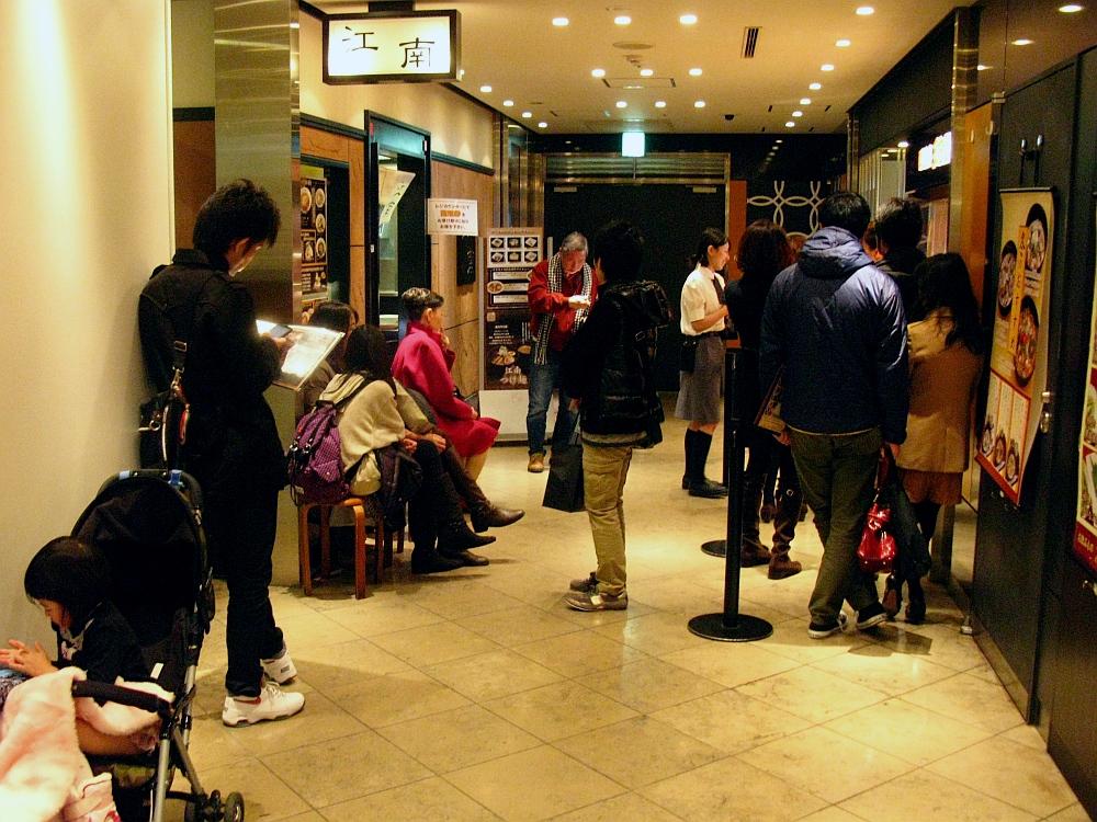 2013_01_19 名駅:江南ラーメン (2)