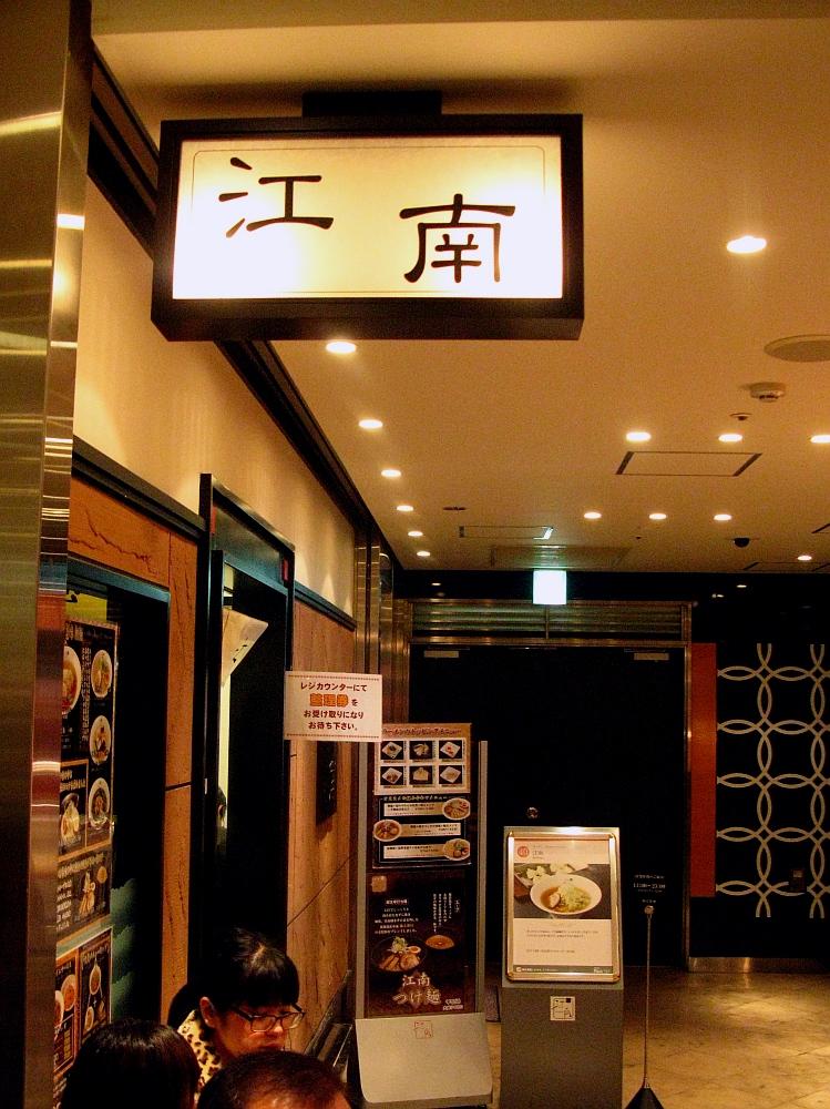 2013_01_19 名駅:江南ラーメン (5)