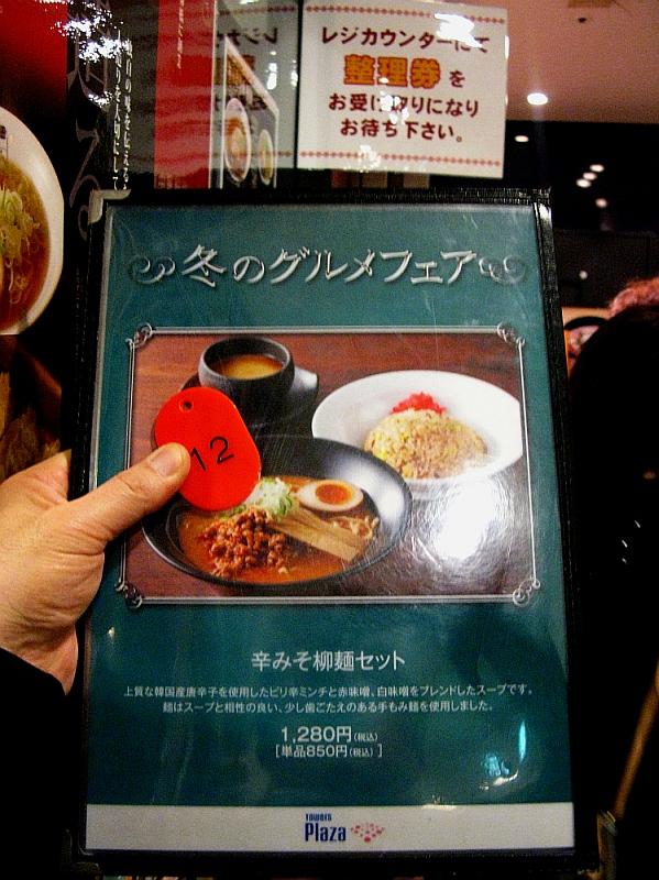 2013_01_19 名駅:江南ラーメン- (10)
