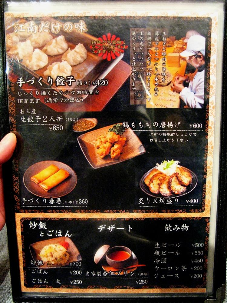 2013_01_19 名駅:江南ラーメン- (12)