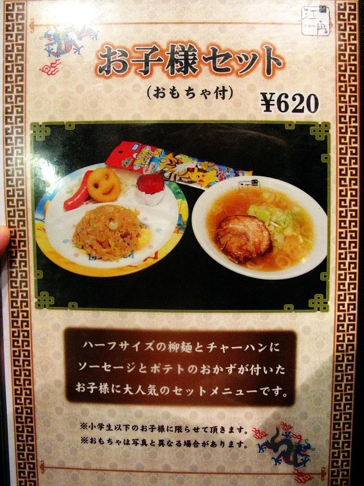 2013_01_19 名駅:江南ラーメン- (14)