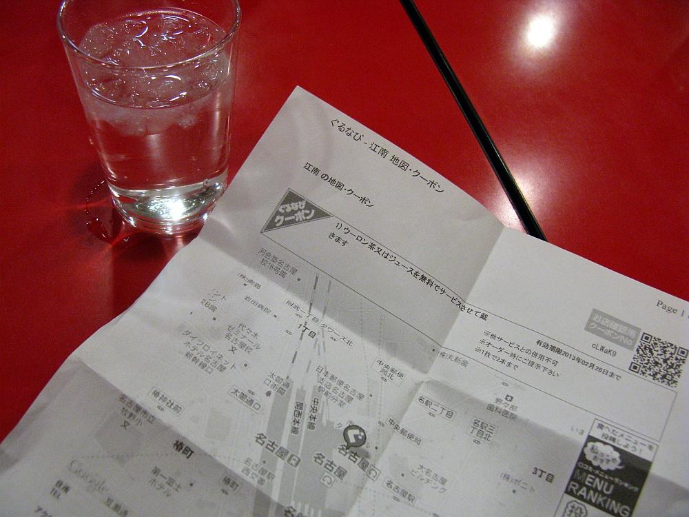 2013_01_19 名駅:江南ラーメン- (20)
