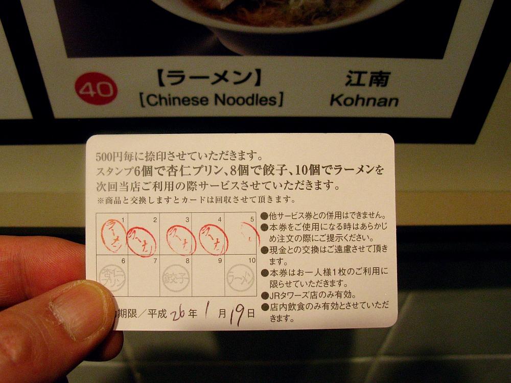 2013_01_19 名駅:江南ラーメン- (50)