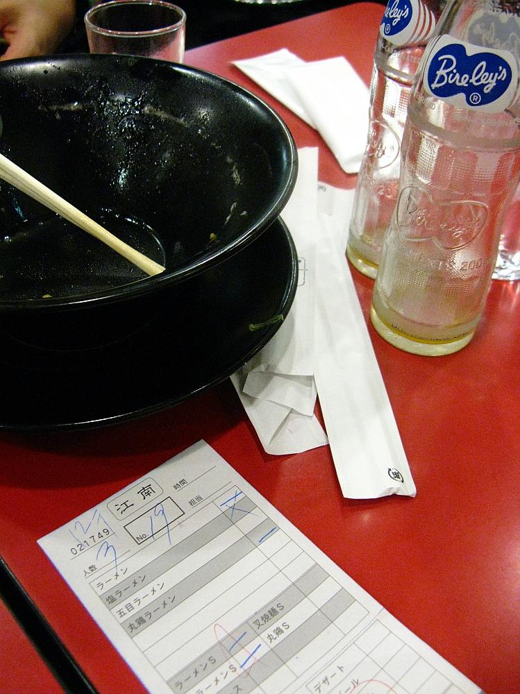 2013_01_19 名駅:江南ラーメン- (49)