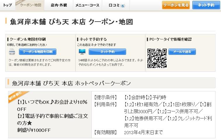 2013_04_10 名駅:ぴち天 (1)