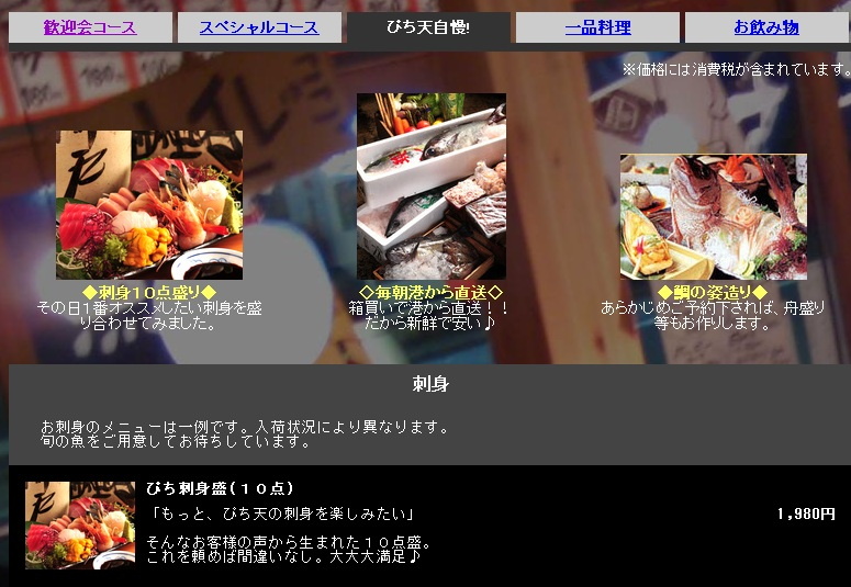 2013_04_10 名駅:ぴち天 (2)