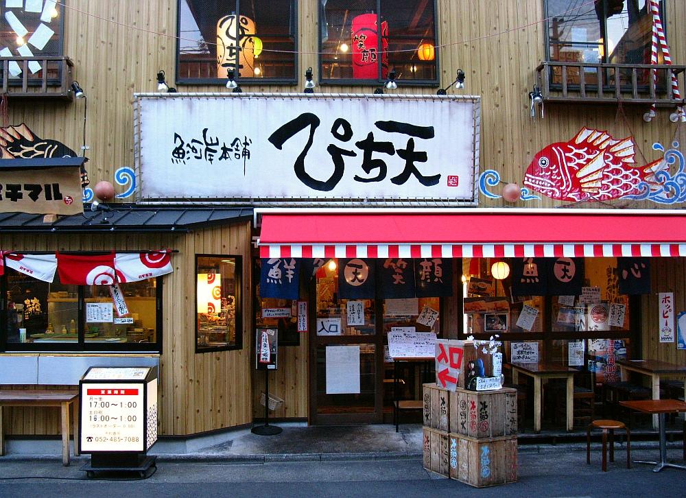 2013_04_10 名駅:ぴち天 (7)
