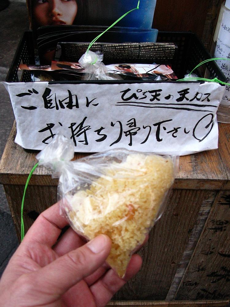 2013_04_10 名駅:ぴち天- (10)
