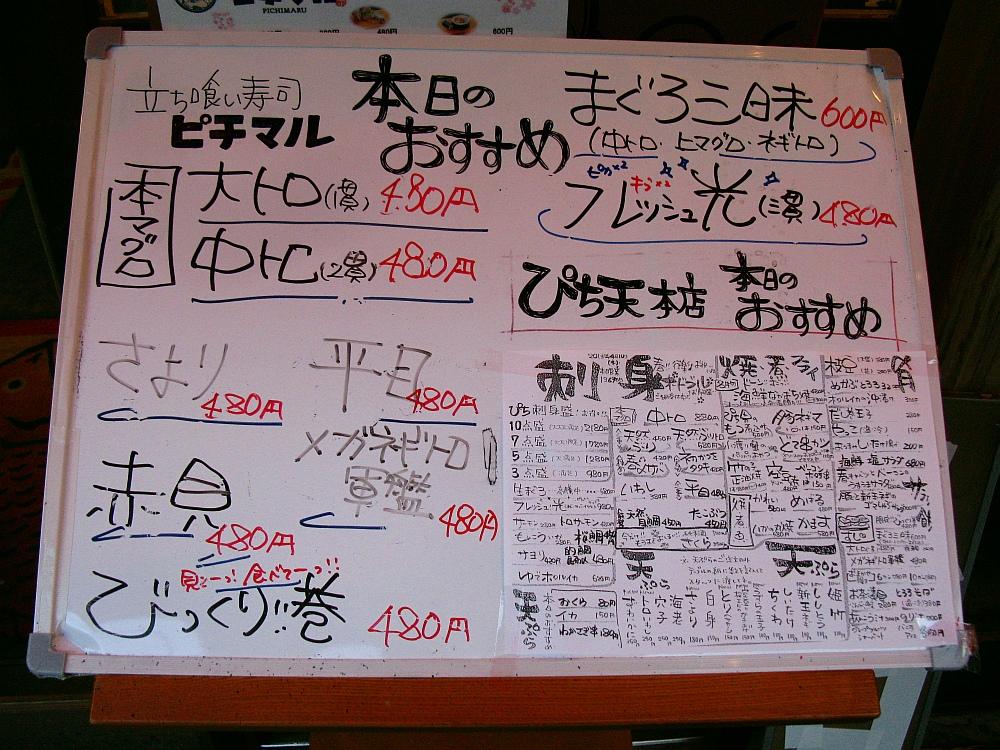 2013_04_10 名駅:ぴち天- (13)