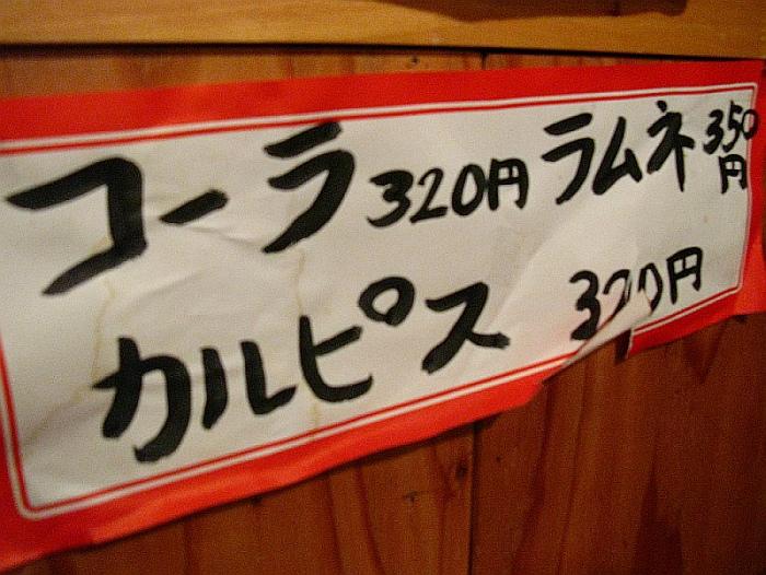 2013_04_10 名駅:ぴち天- (21)