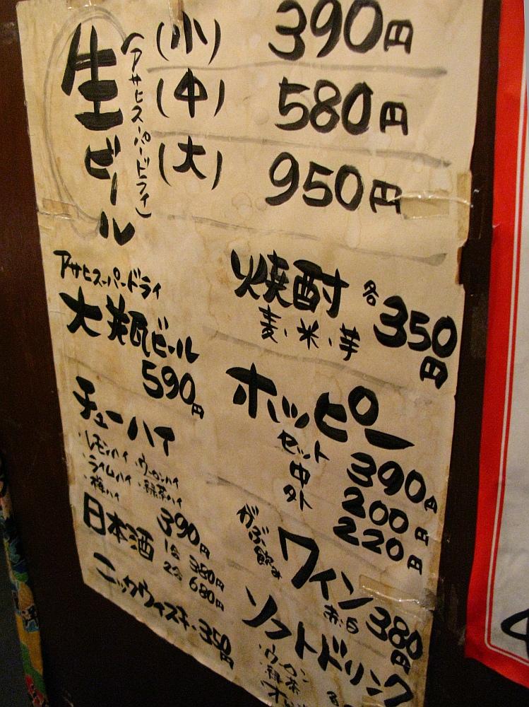 2013_04_10 名駅:ぴち天- (22)