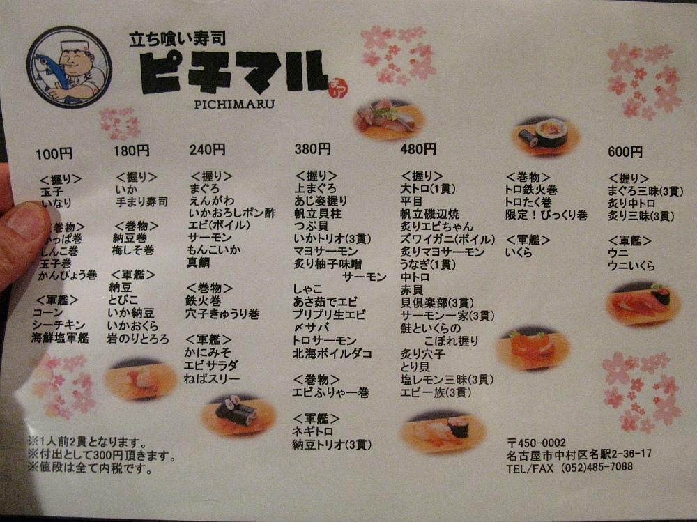 2013_04_10 名駅:ぴち天- (25)