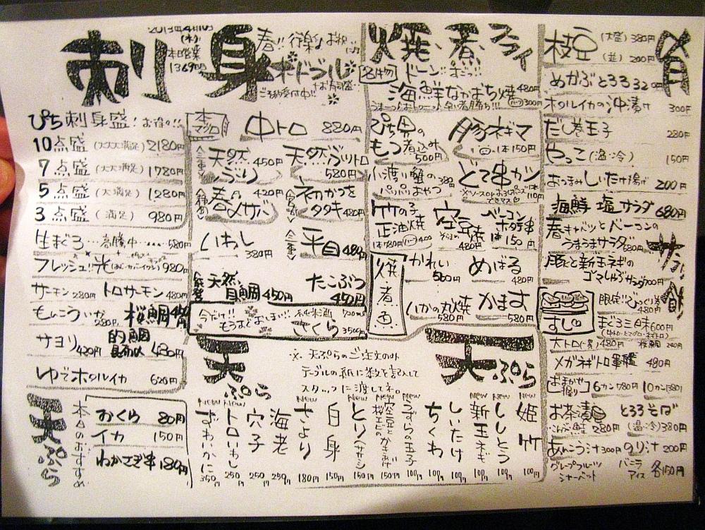 2013_04_10 名駅:ぴち天- (24)
