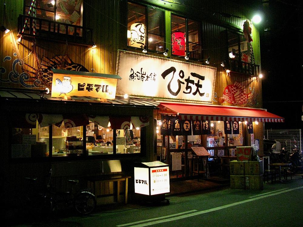 2013_04_10 名駅:ぴち天- (60)