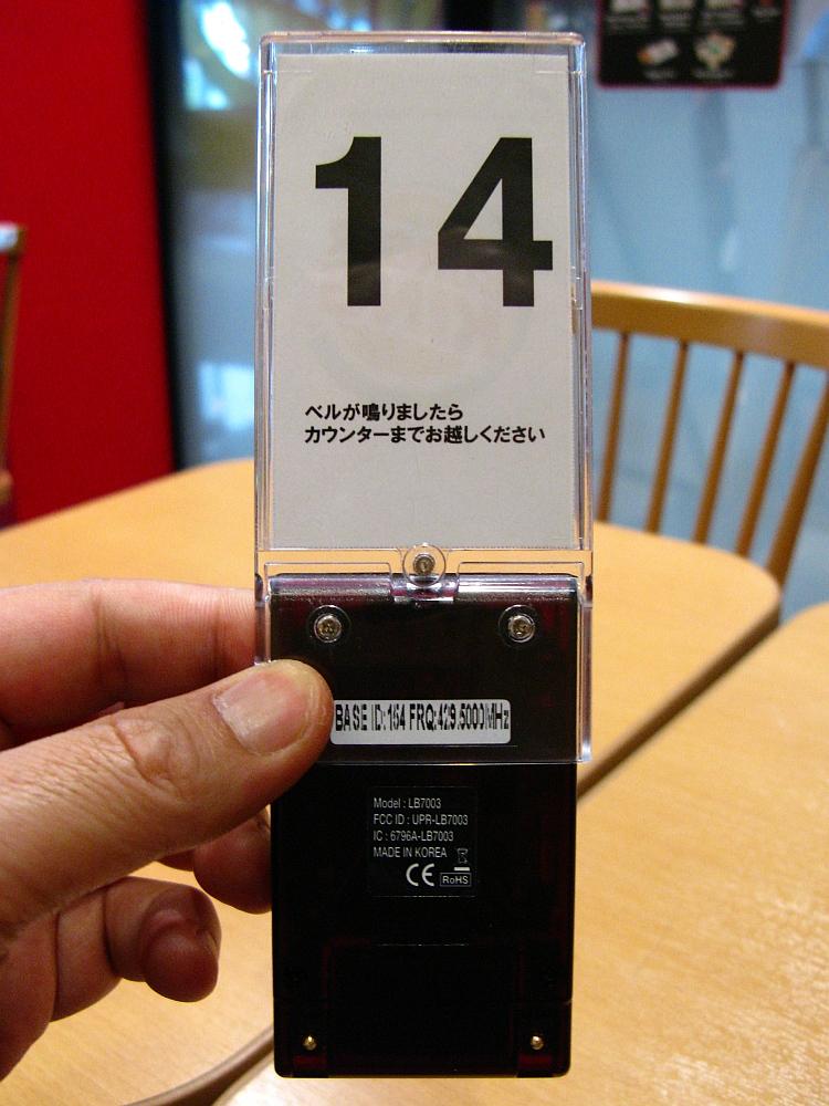 2013_06_02 千種イオン:バーガーキング- (15)