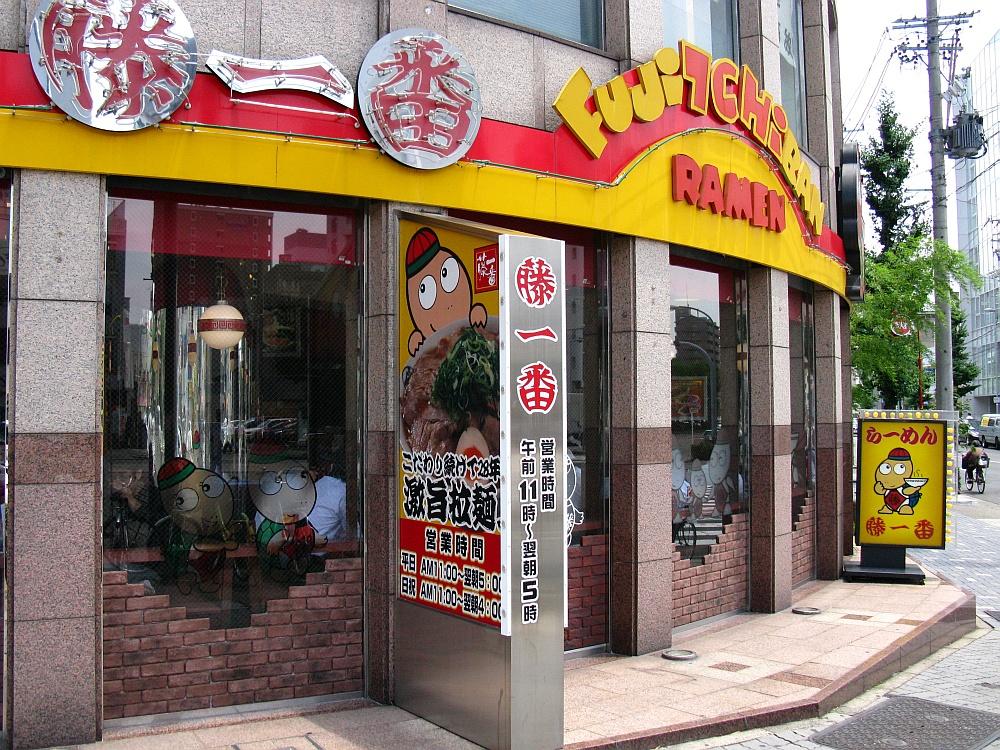 2013_07_05 新栄:藤一番 (3)