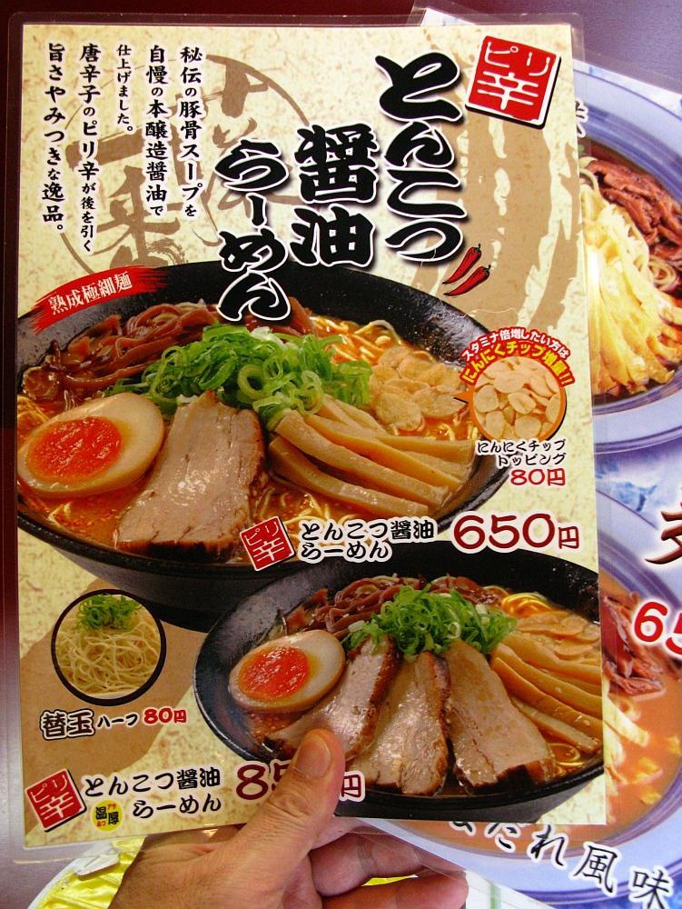 2013_07_05 新栄:藤一番 (8)