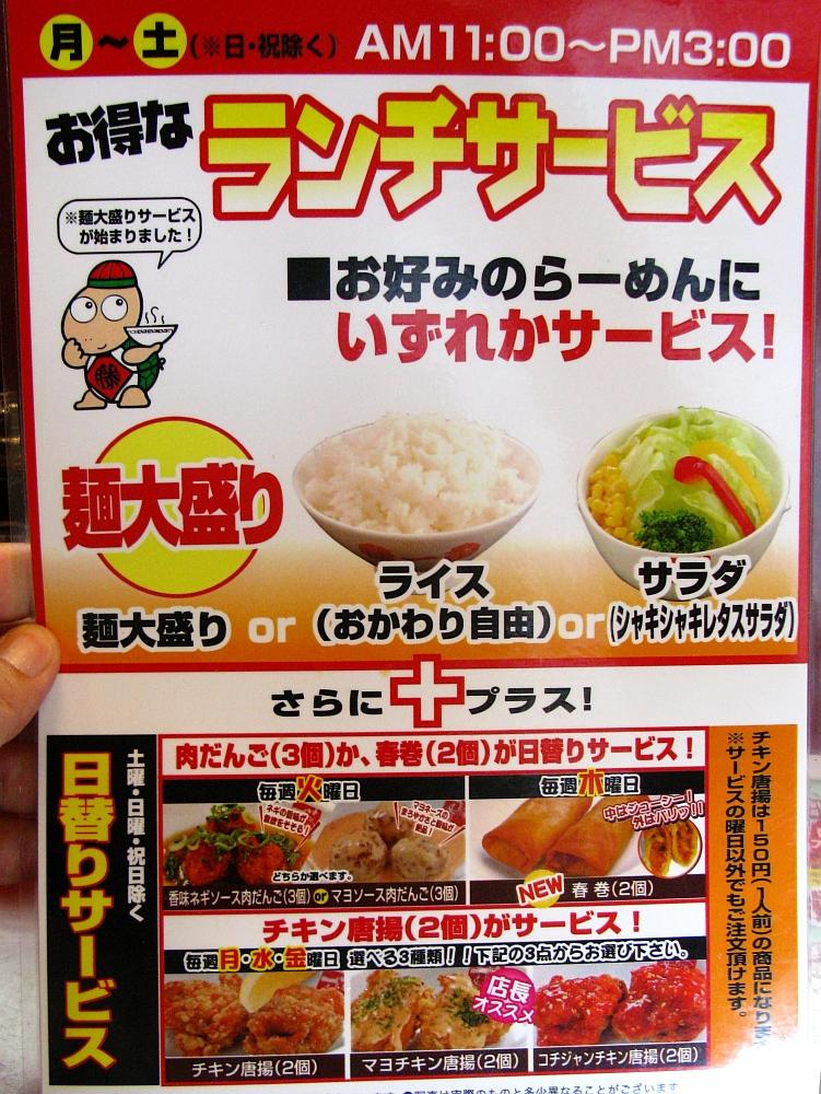 2013_07_05 新栄:藤一番 (9)