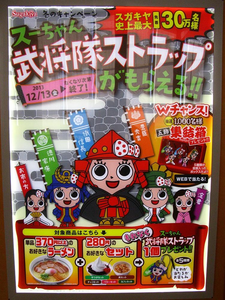 2013_12_08 熱田イオン:スガキヤ (9)
