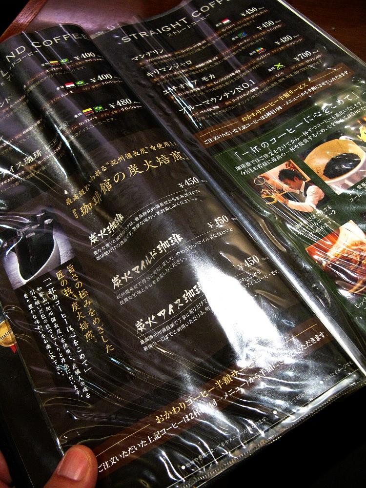 2013_07_11 名駅:珈琲館 (6)