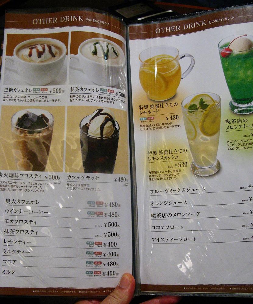 2013_07_11 名駅:珈琲館 (7)