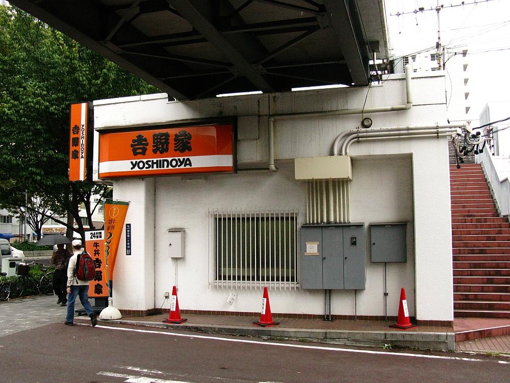 2013_10_23 泥江町:吉野家 (5)
