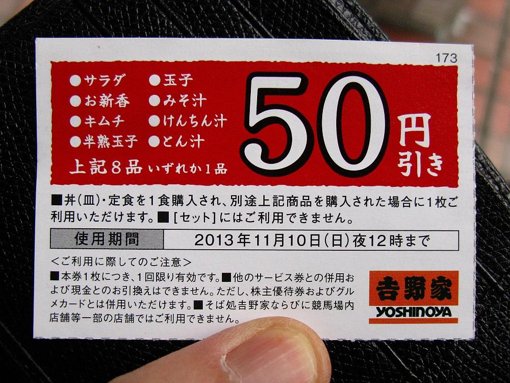 2013_10_23 泥江町:吉野家 (9)