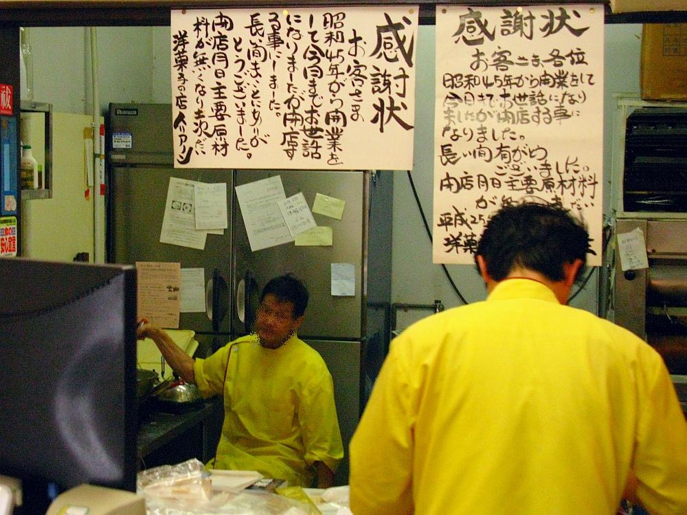 2013_06_02 名城:トリアノン-閉店 (9)