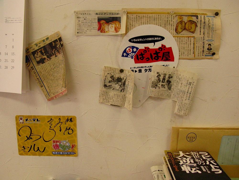 2013_06_02 名城:トリアノン-閉店- (12)