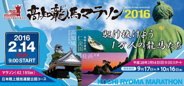 高知龍馬マラソン2016