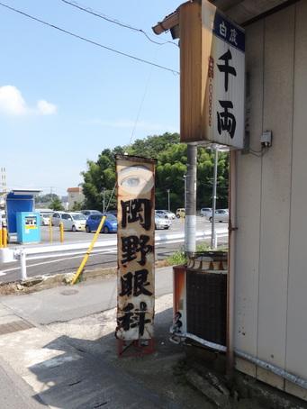 石岡駅周辺39