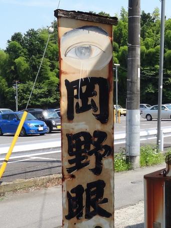 石岡駅周辺40
