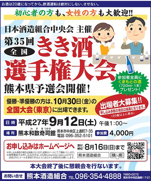 きき酒選手権2015