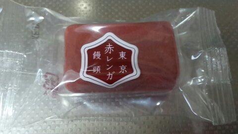 東京赤レンガ饅頭①