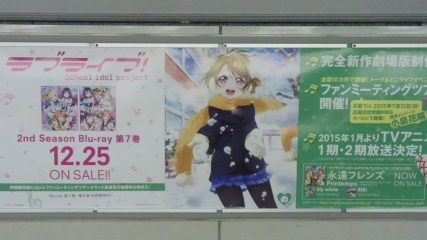 広島駅 ラブライブ!