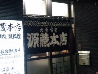 大衆食堂源蔵本店 001
