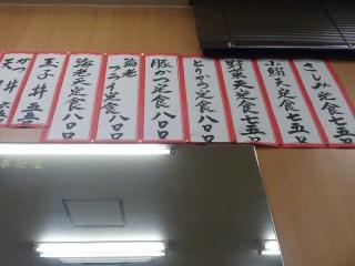 大衆食堂源蔵本店 002