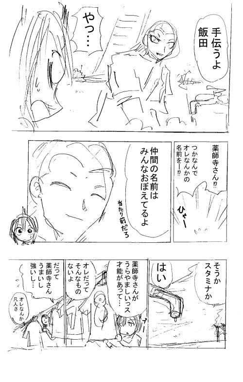 聖帝2years agoブログ5