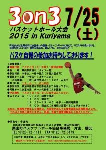 3on3ポスター2015